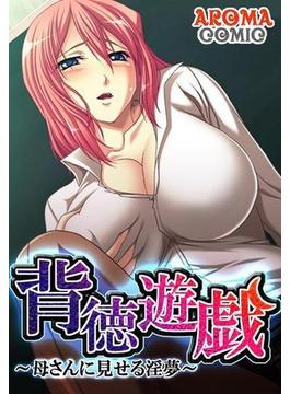 【全1-14セット】背徳遊戯 ~母さんに見せる淫夢~(アロマコミック)