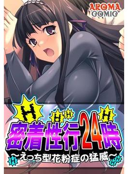 【1-5セット】密着性行24時 ~えっち型花粉症の猛威~(アロマコミック)