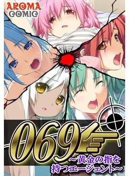 【6-10セット】069 ~黄金の指を持つエージェント~(アロマコミック)
