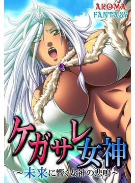 【1-5セット】ケガサレ女神 ~未来に響く女神の悲鳴~(アロマファンタジー)