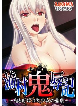 【11-15セット】漁村鬼辱記 ~鬼と呼ばれた少女の悲劇~(アロマコミック)