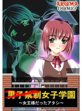 【全1-6セット】男子禁制女子学園 ~女王様だったアタシ~(アロマコミック)