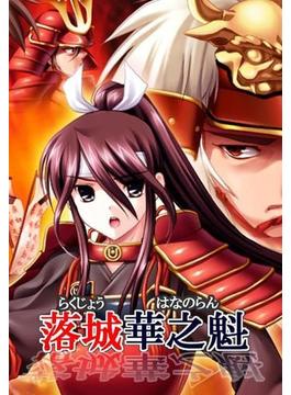 【全1-4セット】落城華之魁(アロマコミック)