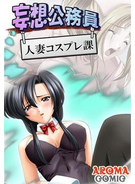 【11-15セット】妄想公務員 人妻コスプレ課(アロマコミック)
