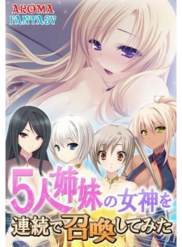 【1-5セット】5人姉妹の女神を連続で召喚してみた(アロマファンタジー)