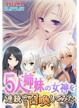 【全1-12セット】5人姉妹の女神を連続で召喚してみた(アロマファンタジー)