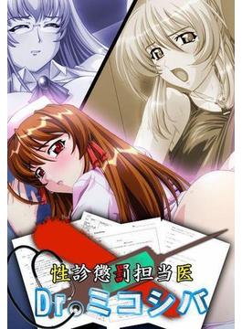 【36-40セット】性診懲罰担当医 Dr.ミコシバ(アロマコミック)
