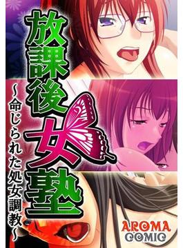 【6-10セット】放課後女塾 ~命じられた処女調教~(アロマコミック)