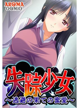 【1-5セット】失踪少女 ~逃避の果ての蜜愛~(アロマコミック)