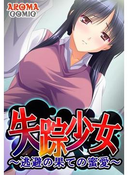 【6-10セット】失踪少女 ~逃避の果ての蜜愛~(アロマコミック)