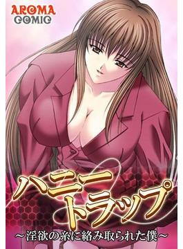 【31-35セット】ハニートラップ ~淫欲の糸に絡み取られた僕~(アロマコミック)