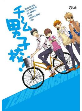 【1-5セット】チーム男子校!(G-Lish comics(大誠社))