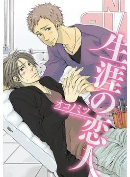 【6-10セット】生涯の恋人(F-BOOK COMICS)