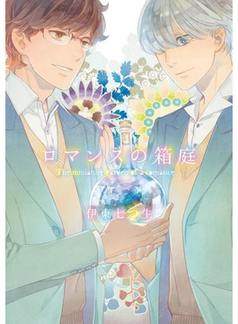 【1-5セット】ロマンスの箱庭【分冊版】(F-BOOK COMICS)
