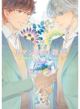 【全1-6セット】ロマンスの箱庭【分冊版】(F-BOOK COMICS)
