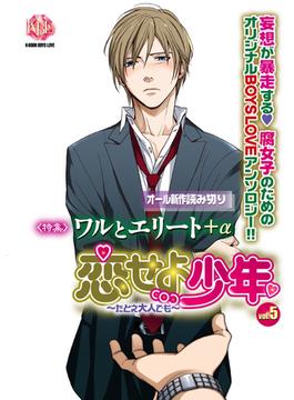 【6-10セット】三連アルチザン(恋せよ少年)