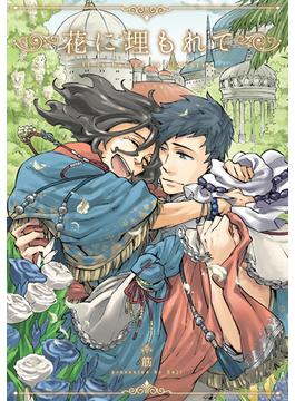【11-15セット】花に埋もれて(F-BOOK COMICS)