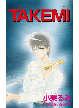 【全1-15セット】TAKEMI(K-BOOK Memorial Comics)