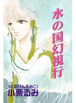 【全1-16セット】水の国幻視行(K-BOOK Memorial Comics)