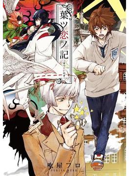 【全1-5セット】葉ツ恋ノ記‐はつこいのき‐(F-BOOK COMICS)