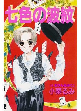 【11-15セット】七色の波紋(K-BOOK Memorial Comics)