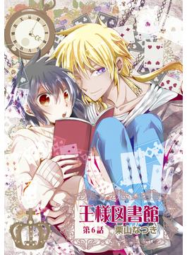 【11-15セット】王様図書館(Blife)