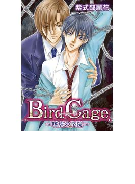 【1-5セット】Bird Cage~嗜虐の学院~(S-lash2)