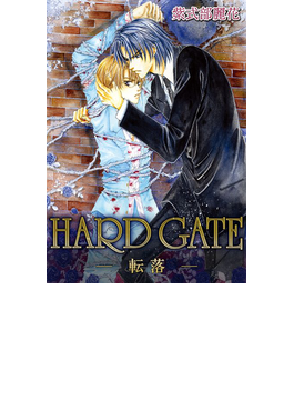 【6-10セット】HARD GATE(S-lash2)