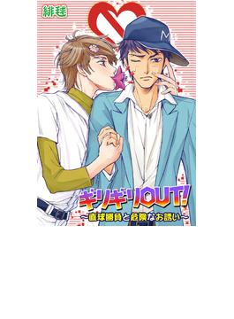 【全1-8セット】ギリギリOUT!(S-lash2)