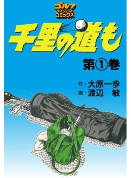 【1-5セット】千里の道も(ゴルフダイジェストコミックス)
