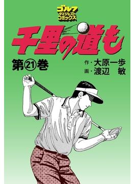 【21-25セット】千里の道も(ゴルフダイジェストコミックス)
