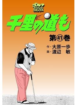 【41-45セット】千里の道も(ゴルフダイジェストコミックス)