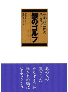 【全1-3セット】銀のゴルフ(ゴルフダイジェストコミックス)
