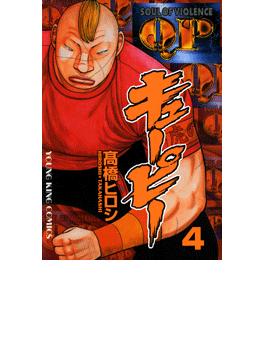 【36-40セット】QP(キューピー)