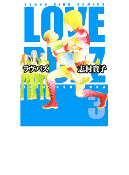 【31-35セット】ラヴ・バズ