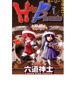 【1-5セット】Holy Brownie