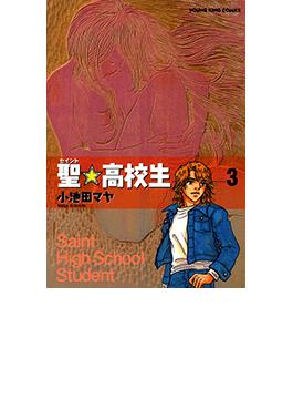 【51-55セット】聖高校生