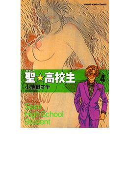 【61-65セット】聖高校生