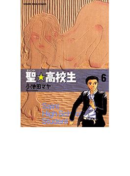 【101-105セット】聖高校生