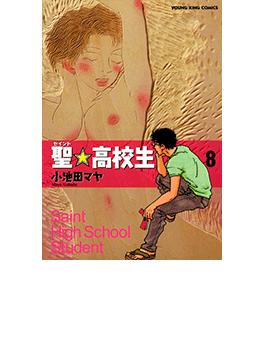 【126-130セット】聖高校生