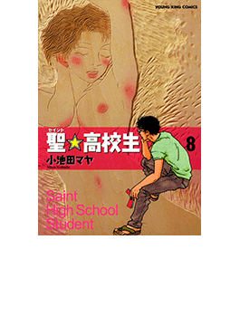 【136-140セット】聖高校生