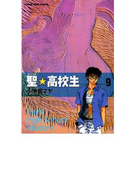 【161-165セット】聖高校生
