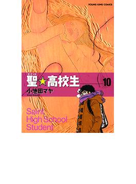 【166-170セット】聖高校生