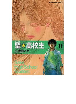 【186-190セット】聖高校生