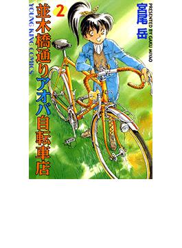 【31-35セット】並木橋通りアオバ自転車店