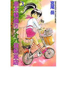 【36-40セット】並木橋通りアオバ自転車店