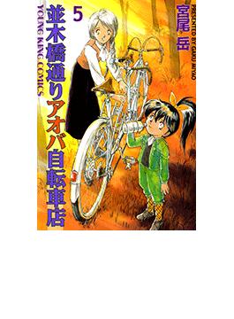 【76-80セット】並木橋通りアオバ自転車店