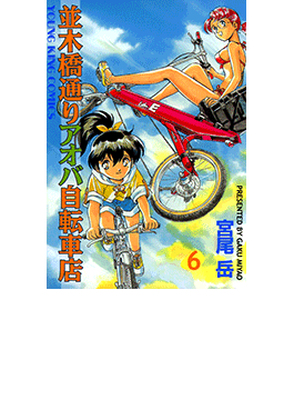 【86-90セット】並木橋通りアオバ自転車店