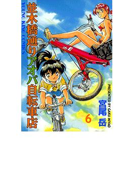 【101-105セット】並木橋通りアオバ自転車店