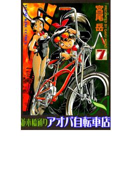 【111-115セット】並木橋通りアオバ自転車店